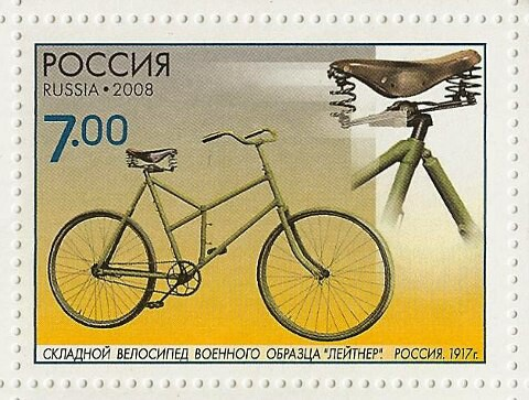 Russian Leitner military folding bike commemorative stamp